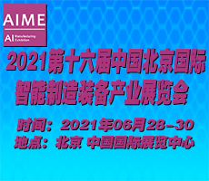 2021第十六届中国北京国际智能制造装备产业展览会16th China Beijing International Intelligent Manufacturing Equipment Indust