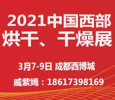 2021中国西部(成都)烘干、干燥产业博览会 Western China (Chengdu) Drying Technology & Equipment Expo (CDE 2021)