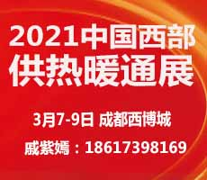 2021中国西部[成都]供热暖通展[热博会]Western China (Chengdu) Heating & Ventilation Exhibition 2021