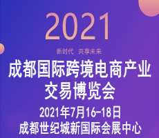 2021成都国际跨境电商交易博览会2021 Chengdu International Cross Border e-commerce Fair