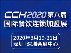 CCH2020国际餐饮连锁加盟展览会CCH2020 International Catering Chain Franchise Exhibition
