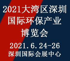 2021大湾区(深圳)国际环保产业博览会2021 Greater Bay Area Environmental Protection Industry Expo