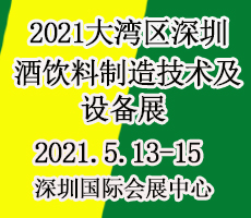 2021大湾区(深圳)国际酒、饮料加工技术及设备展  2021 Greater Bay Area (Shen Zhen)International Brew & Beverage Processing
