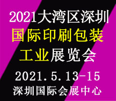 2021大湾区(深圳)国际印刷包装展览会2021 GBA (Shenzhen) International Printing and Packaging Exhibition