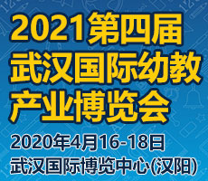 2021第四届武汉国际幼教产业博览会The 4thWuhanInternational Preschool Education Industry Expo(PEE2021)