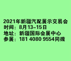 2021新疆汽配展示交易会 2021 Xinjiang Auto Parts Exhibition and Fair
