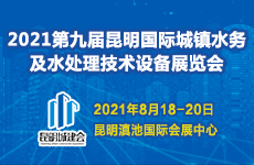 2021第九届昆明国际城镇水务及水处理技术设备展览会2021 9th Kunming International Urban Water Affairs and water treatment tec
